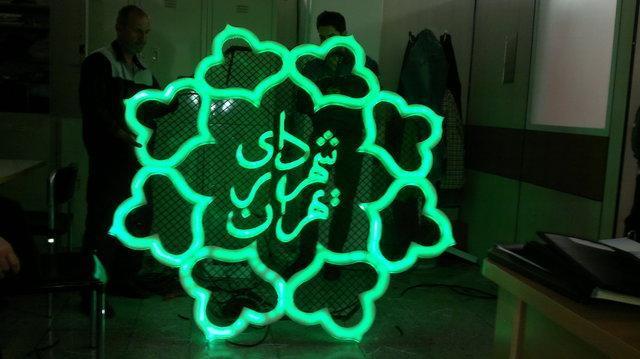 پرداخت سود سپرده های صندوق ذخیره کارکنان شهرداری تهران از این ماه